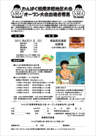 わんぱく相撲津軽地区大会 オープン大会出場者募集