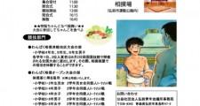 わんぱく相撲津軽地区大会オープン大会出場者募集