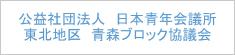 公益社団法人 日本青年会議所 東北地区 青森ブロック協議会
