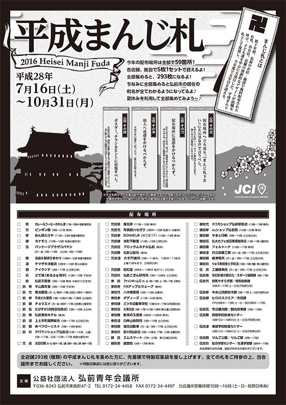 2016年度 平成まんじ札
