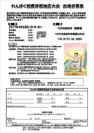 第33回わんぱく相撲津軽地区大会 オープン大会出場者募集