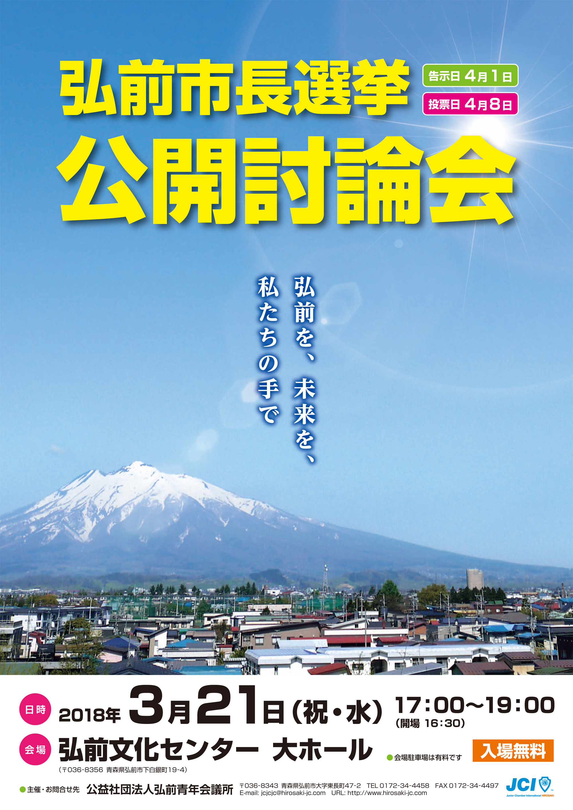 弘前市長選挙公開討論会